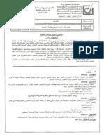 تصحيح الامتحان الوطني الموحد للبكالوريا الدورة العادية مادة الفلسفة جميع شعب العلمية والتقنية 2009