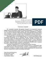 Вестник ВлЮИ - 2008 - 4