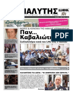 Εφημερίδα Αναλυτής 16 6 2014