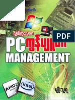 မ်ိဳးသူရ - လြယ္ကူေလ့လာ PC ကြန္ပ်ဴတာ Management
