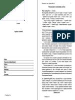 ГИА-2014. Математика. Тренировочная Работа (в. 501-504) 19.02.2014г (с Отв)