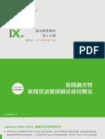 InsightXplorer Biweekly Report_20140616