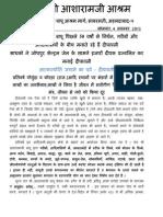 Jodhpur Jail Dipawali Press Note