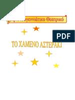 ΘΕΑΤΡΙΚΟ ΧΡΙΣΤΟΥΓΕΝΝΙΑΤΙΚΟ - Το Χαμένο Αστεράκι
