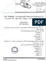 1وزارة الاتصالات العراقية تأمر مزودي الإنترنت بفصله