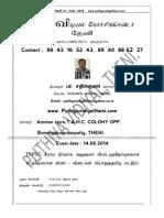 Vao Exam 2014-General Tamil.pdf Answer Key