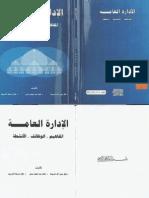 Pad101 مبادئ الإدارة العامة