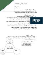 مبادئ إدارة الأعمال - دكتور مجدي علي غيث