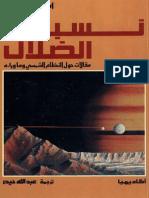 .نسبية الضلال..مقالات حول النظام الشمسي وما وراءه(2)