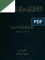 الآثار الباقية عن القرون الخالية - أبو الريحان البيروني - ت. برويزاذ كائي