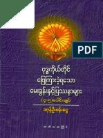 DagonUSanNwe-BuddhaKoTaingPhayKyarKheYaThawMayKhonNhitPyaThaNarMyar-4and5