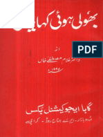 Awaz E Dost By Mukhtar Masood Pdf