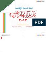 تقرير إنجازات لجنة الدعوة الإلكترونية لعام 2013