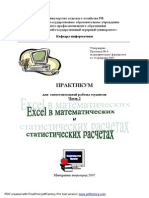 Мат.ан+Excel