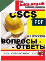 Книга Cscs 2012 По-русски (2)