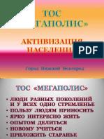 toc-megapolis.pptx