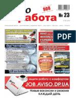 Aviso-rabota (DN) - 23 /158/