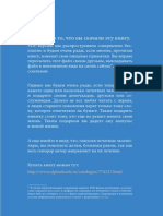 Teper_ya_em_vsyo_chto_khochu_8_0-1.pdf