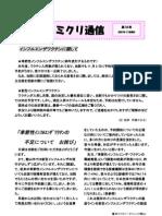 K-ファミクリ通信第15 号 2009 年11 月発行