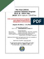 JACET Poster 2014.pdf