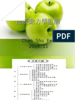 2008.11-SFC 血液動力學