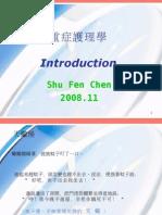 12008.11-SFC 重症緒論