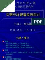 採購申訴審議案例探討971118-蔡修毓