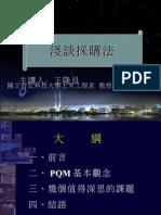 970917-王隆昌老師-淺談採購法