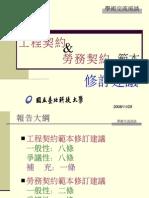 契約範本修訂建議總結報告(工程會座談)971125