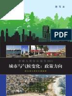 城市与气候变化:政策方向 全球人类住区报告 2011 简 写 本