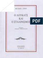 Ο Λούκατς και ο Σταλινισμός
