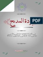 Qaseedah Burdah Arabic