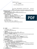 10、Internal Audit Procedure-英