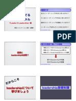 [kenichi Sato/佐藤健一] (2008/09/28) <HANDS-FDFレクチャー>Leadershipスライド