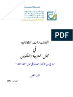 jurisprudence_dans_le_domaine_education_et_formation1.pdf