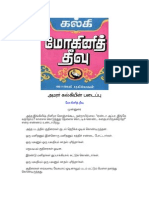 Kalki Tamil Novel Mohini Theevu