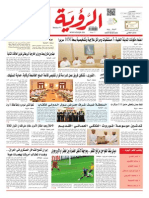 Alroya Newspaper 19-06-2014