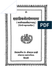 Gryha Yajna Prayogamala