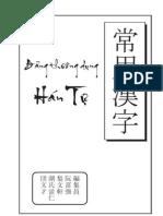Bang_Han_tu_thong_dung