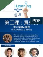 清大華語E-Learnin:第二課 買東西