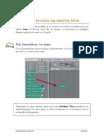 Ένα φύλλο εργασίας για το Scratch (Παλέτα Πένα)