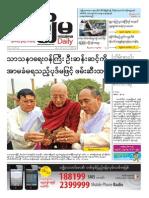 Mizzima Newspaper Vol.3 No.75 (20!6!2014) PDF