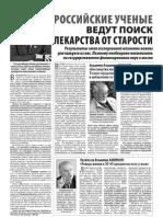 rossiiskie uchenye vedut poisk lekarstva ot starosti