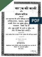 Bheekha Sahab Ki Bani