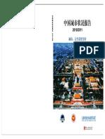 State of China Cities 2010/2011 (CHINESE)