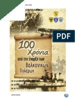 Β΄ ΒΑΛΚΑΝΙΚΟΣ ΠΟΛΕΜΟΣ 1912 – 1913