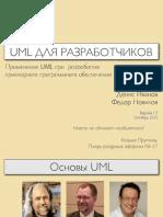 02.UML Introduction