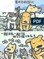 Comic - Victims of China's Dog Meat Trade
