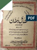 Fazayil e Ramzan by Syed Abdullah Shah Qadri Naqshbandi