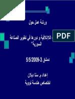 NDT Arabic